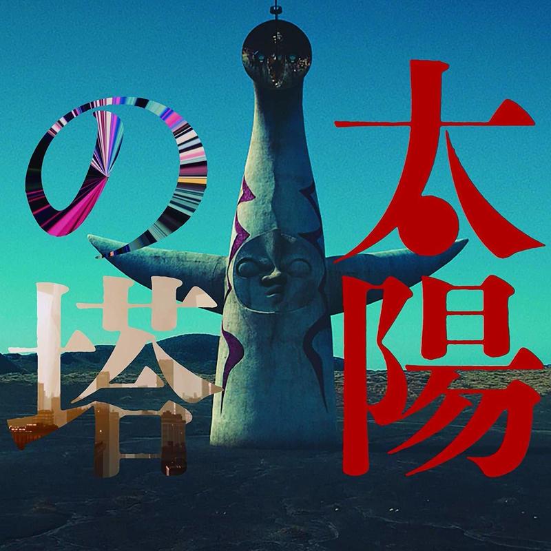 JEMAPUR / 『太陽の塔』 オリジナル・モーション・ピクチャー・サウンドトラック / 2LP