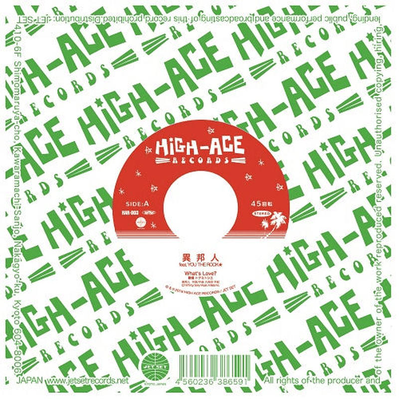 What's Love?  / 異邦人 feat. YOU THE ROCK☆  / 7inch