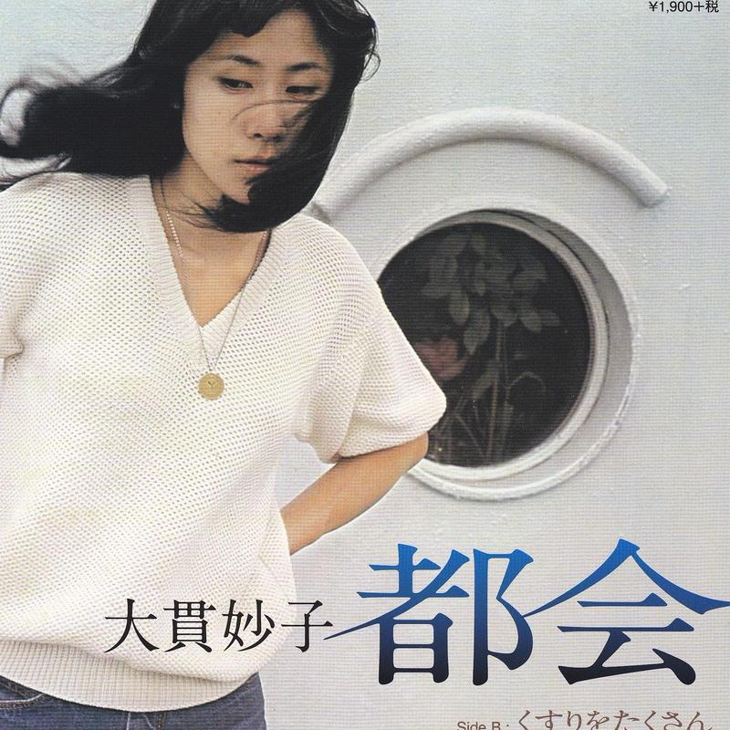 大貫妙子 / 都会 / くすりをたくさん(2ndプレス) / 7inch
