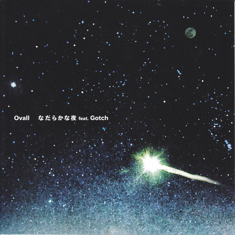 Ovall / なだらかな夜 feat. Gotch / 7inch