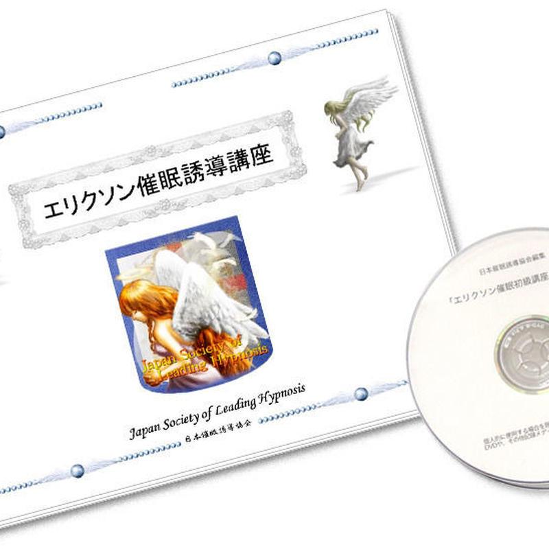 [001]エリクソン催眠誘導初級DVD教材