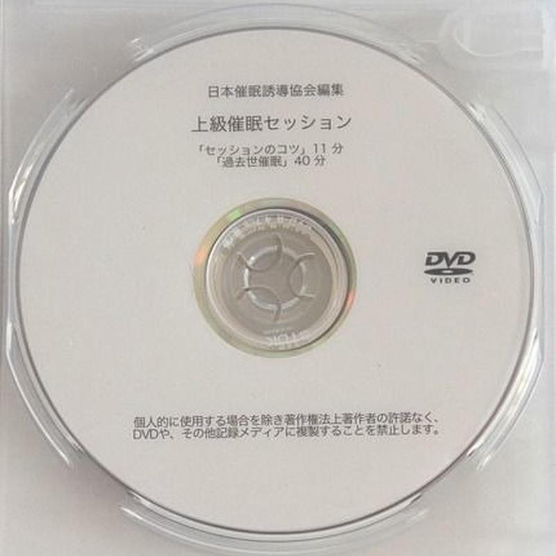 [002]過去世・インナーチャイルド催眠誘導DVD