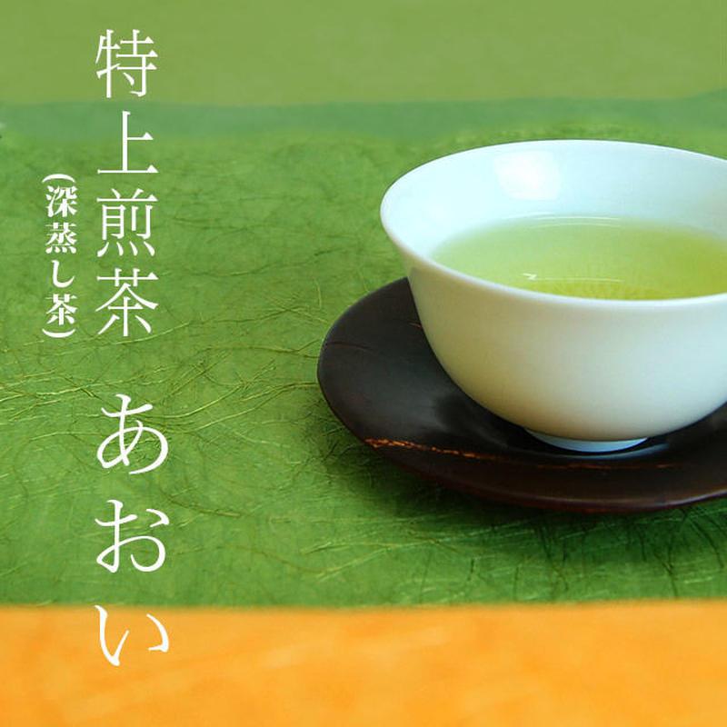 鬼塚製茶  特上煎茶(深蒸し茶)『あおい』 100g