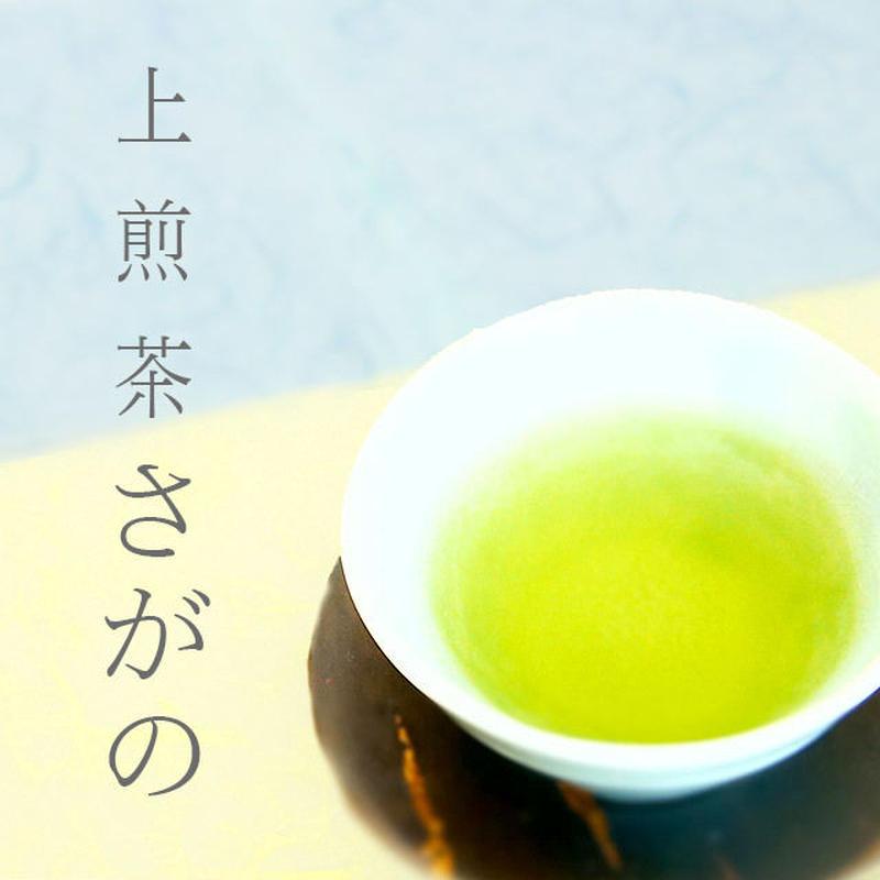 鬼塚製茶 上煎茶『さがの』100g