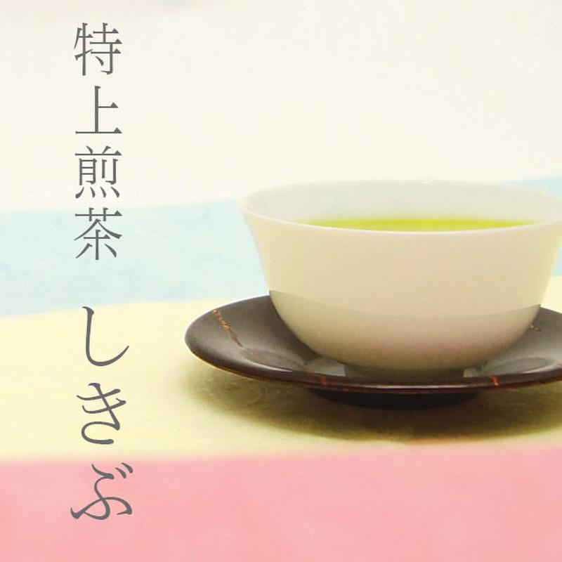 鬼塚製茶 特上煎茶『しきぶ』100g 鹿児島茶