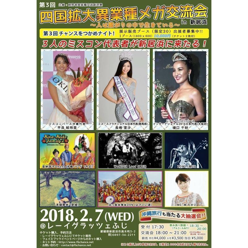 2018.02.07 四国拡大異業種メガ交流会 in 新居浜【女性 / 前売チケット】