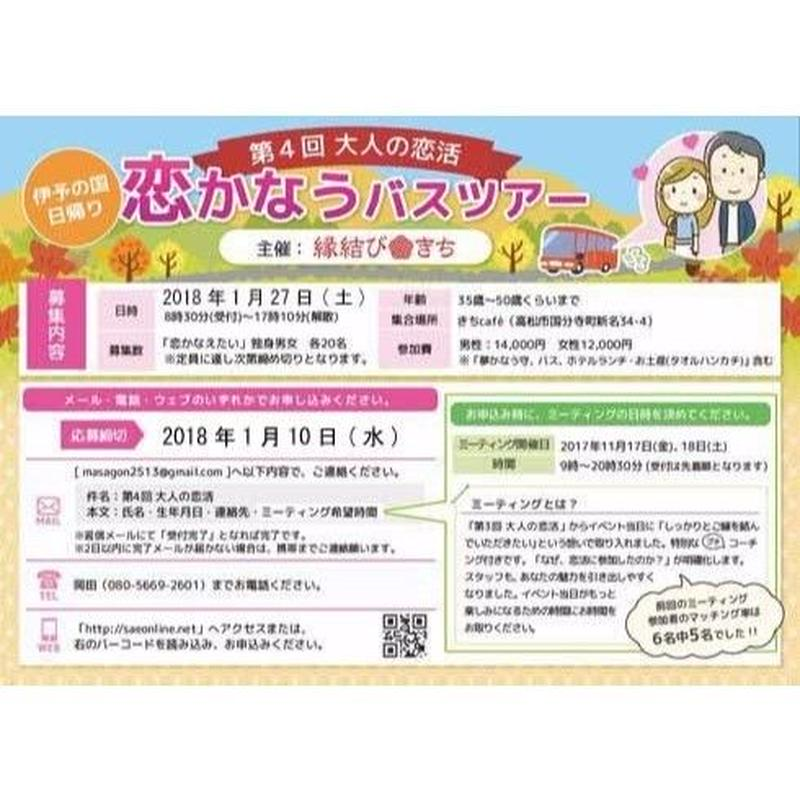 1月27日(土)  第4回 大人の恋活【 恋かなうバスツアー 】女性チケット
