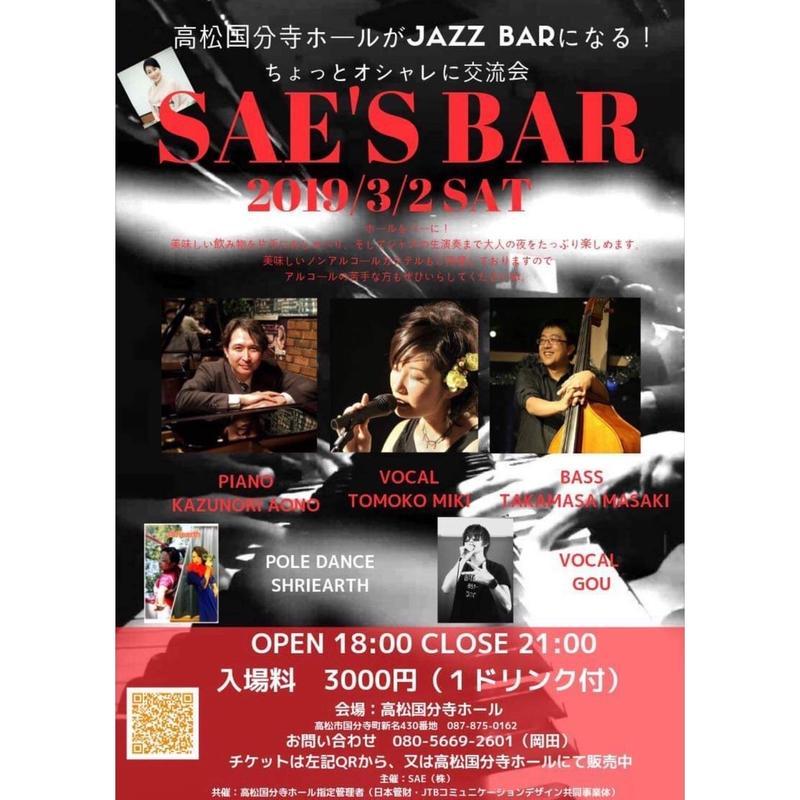 3.2(土)  SAE'S  BAR  電子チケット / 1ドリンク付