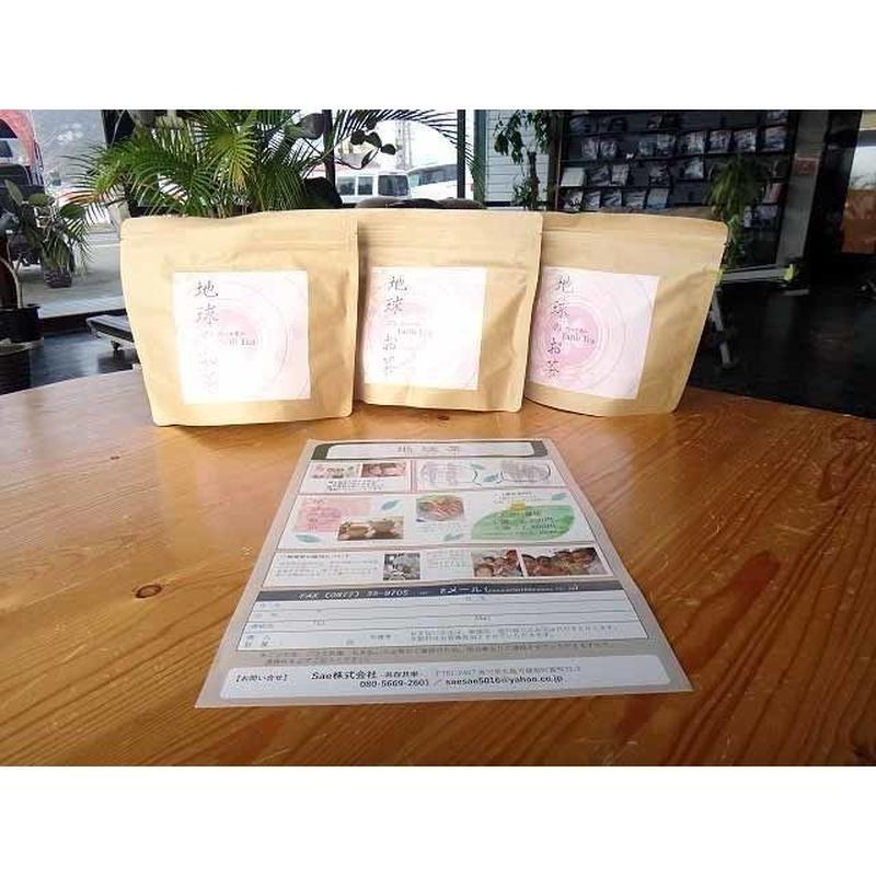 地球茶 < アースティー>  サラシア × ルイボス 30パック/1袋×3