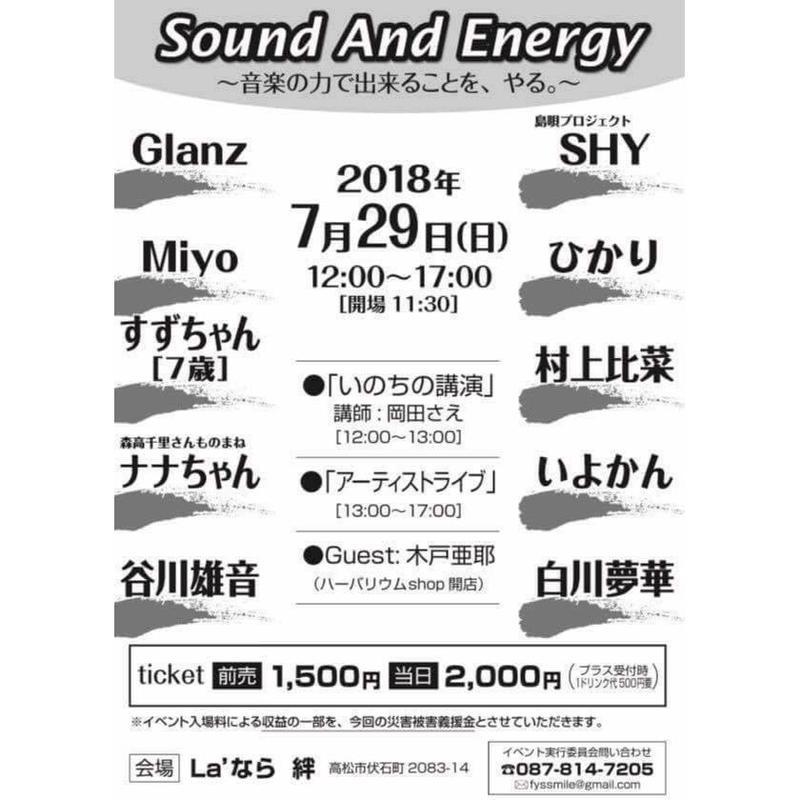当日  7.29(日)「Sound  And  Energy 」/  La'なら別館 絆