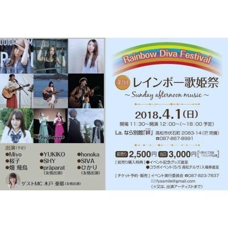 4.1(S) 第1回 レインボー歌姫祭 【当日】電子チケット