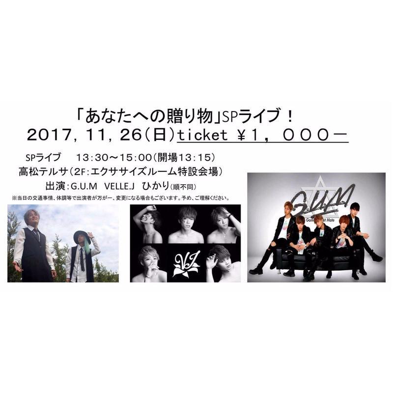 「あなたへの贈り物 2017秋編 in高松テルサ」★ SPライブ  ★
