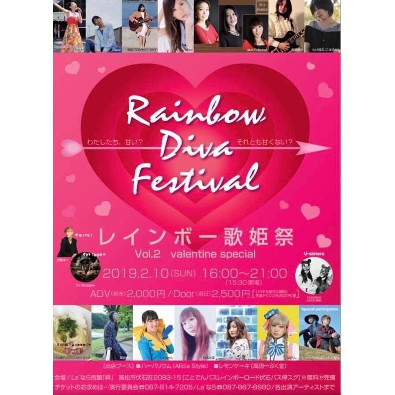 2.10(日)  第2回 レインボー歌姫祭  開催!【当日】電子チケット / 1ドリンク付