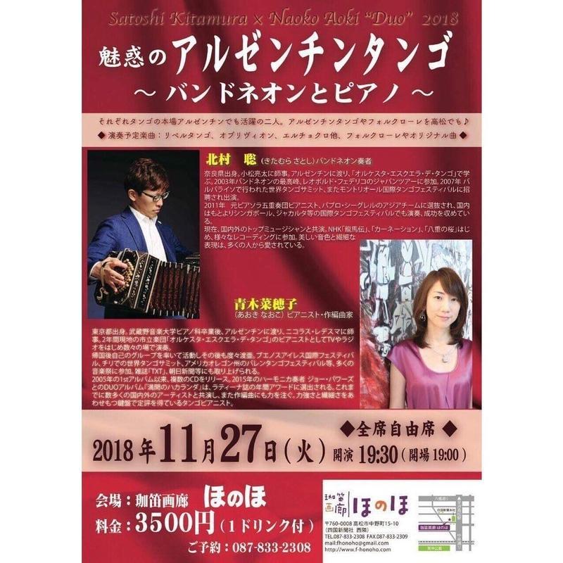 11/27(火)「魅惑のアルゼンチンタンゴ~バンドネオンとピアノ」開催