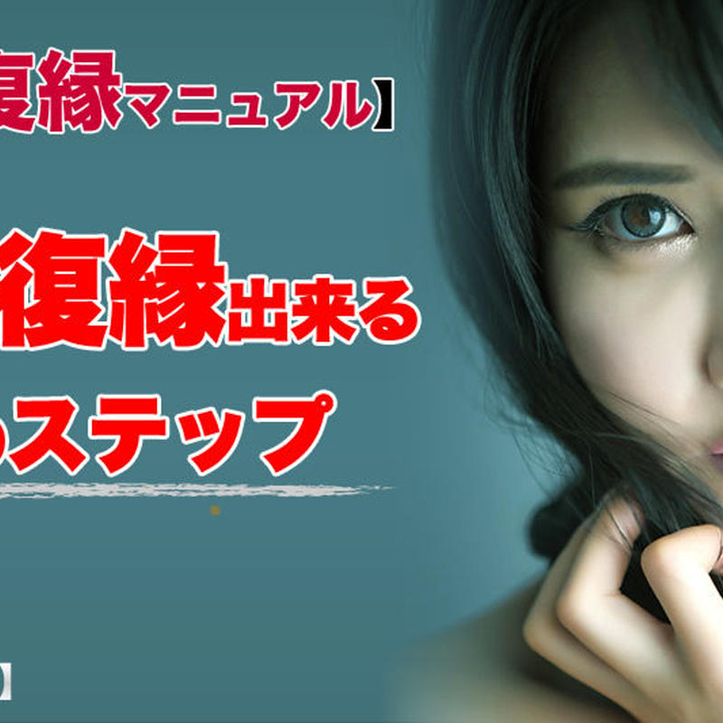 1001【岡田式 復縁マニュアル】〜確実に復縁出来る5つのステップ〜