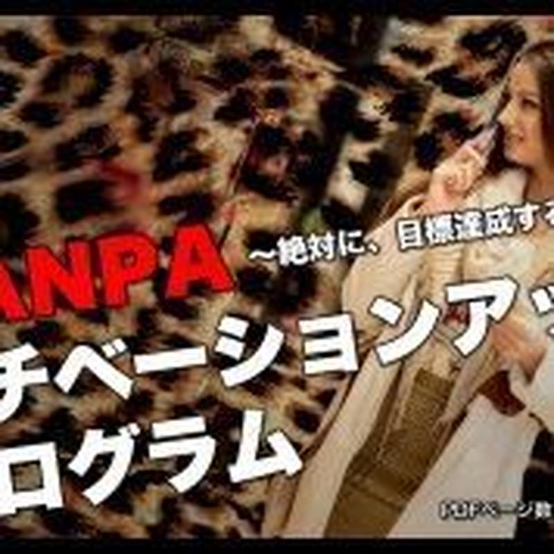 1510【NANPA・モチベーションアップ・プログラム】 ~絶対に、目標達成する方法~