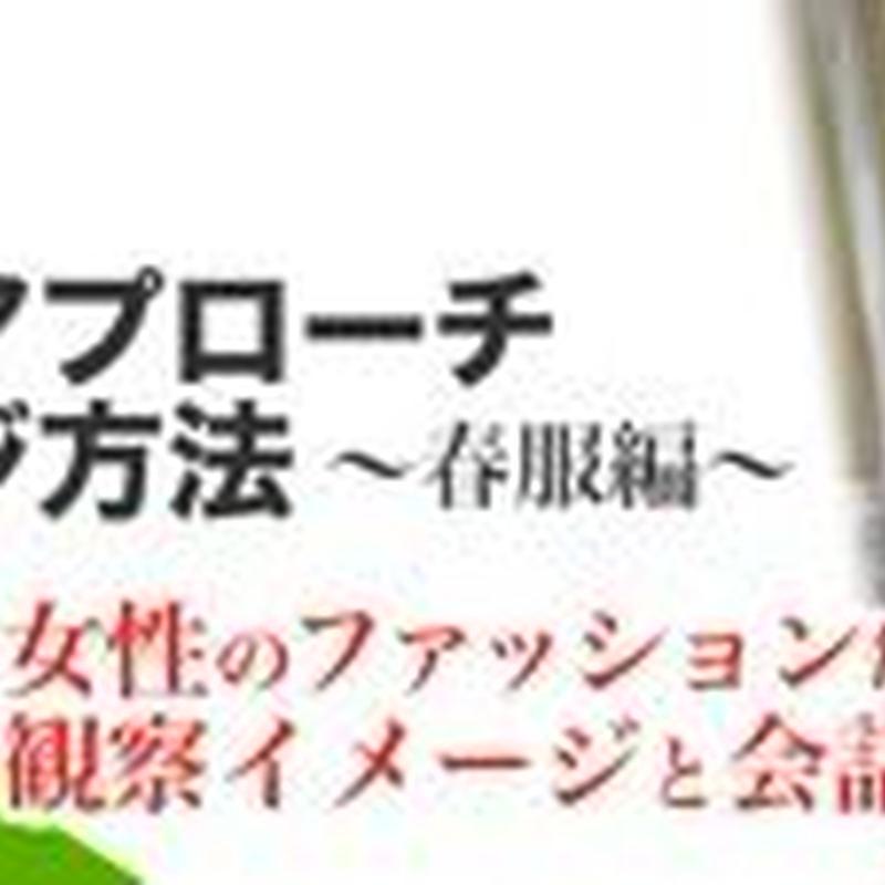 1104【写真でみるナンパアプローチイメージ方法:春服編】〜女性のファッション毎の、観察イメージと会話例〜