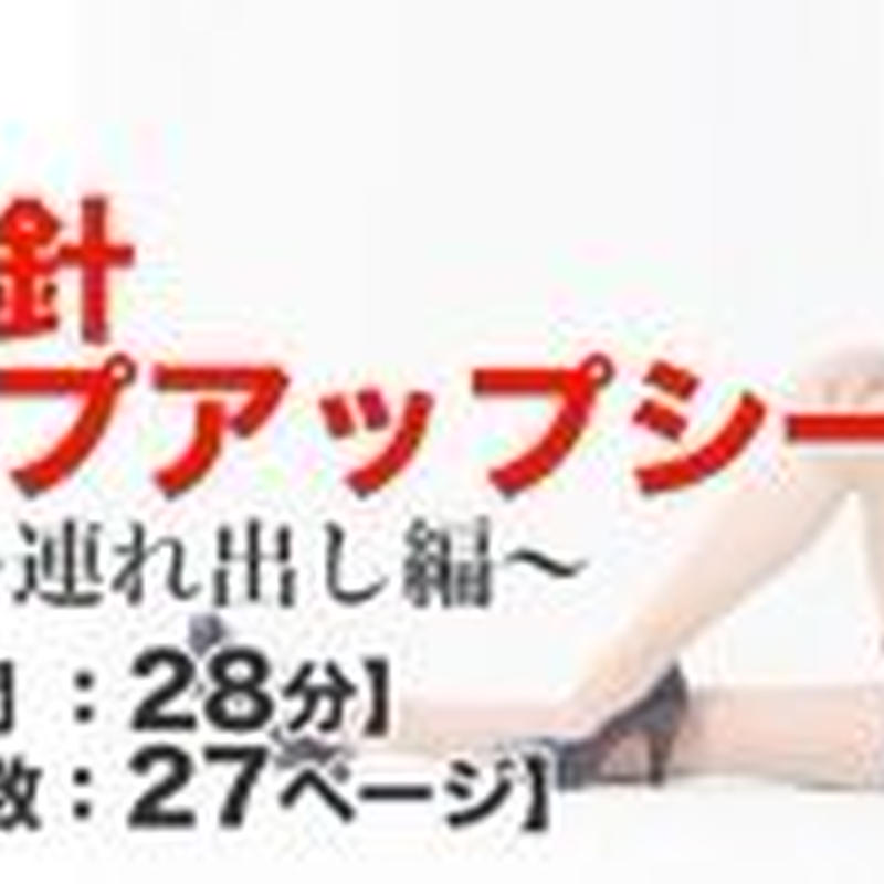 1207【ナンパの行動指針ステップアップシート】 〜声掛け〜連れ出し編〜