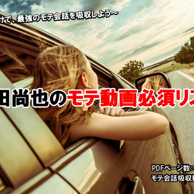 1609「岡田尚也のモテ動画必須リスト」~観るだけで、最強のモテ会話を吸収しよう~
