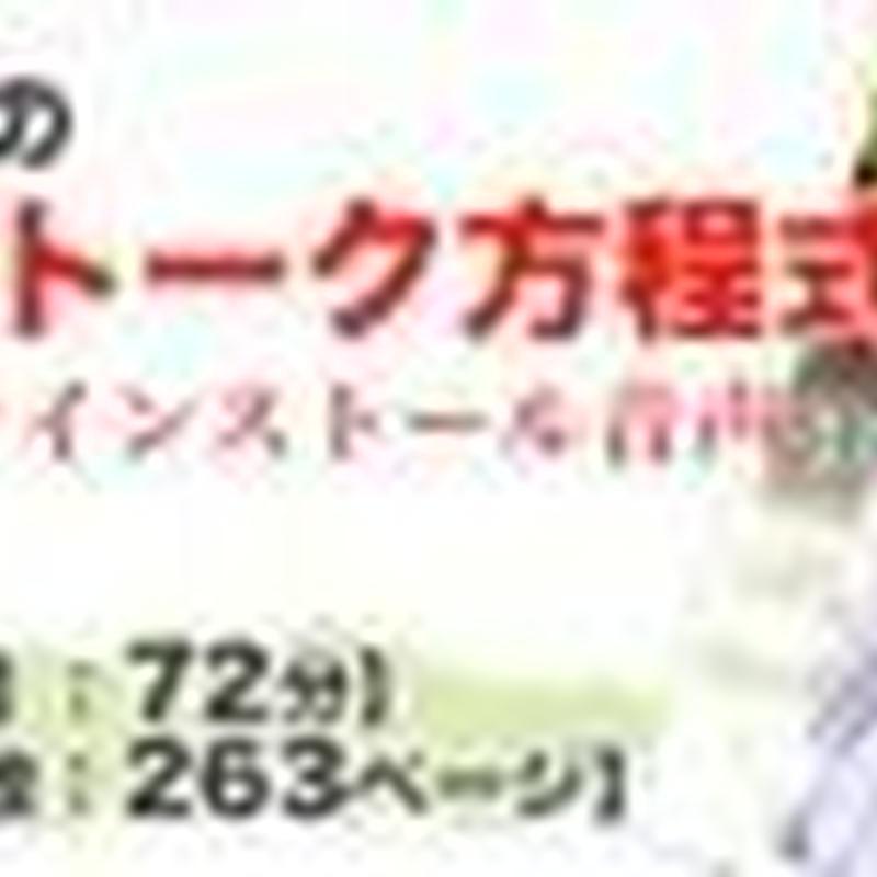 1301【岡田尚也のナンパトーク方程式】 〜声トーンインストール音声付〜