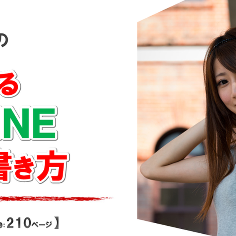 1408■【LINEテクニックノウハウ集「極」】 〜究極の超実戦型LINEテクニックノウハウ〜超極■
