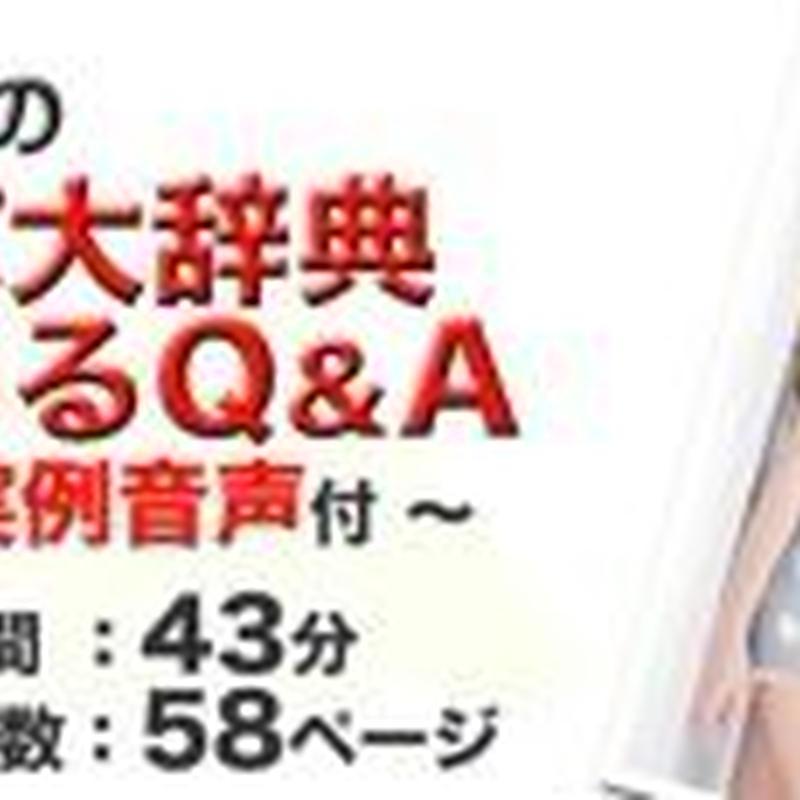1007【岡田尚也のナンパ大辞典よくあるQ&A】〜会話実例音声付〜