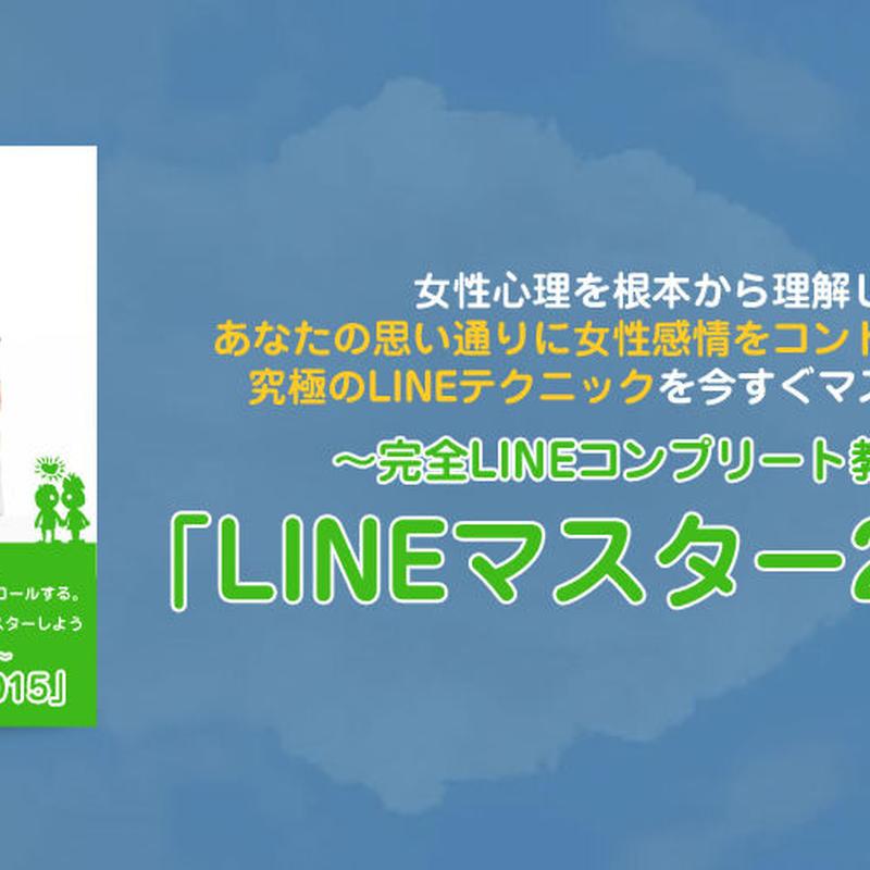 1501【完全LINEコンプリート教材】 LINEマスター2015