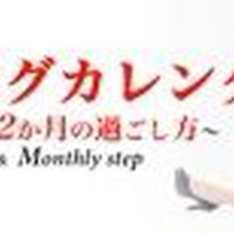 0912【岡田尚也のクロージングカレンダー】〜モテる男を育てる、12か月の過ごし方〜