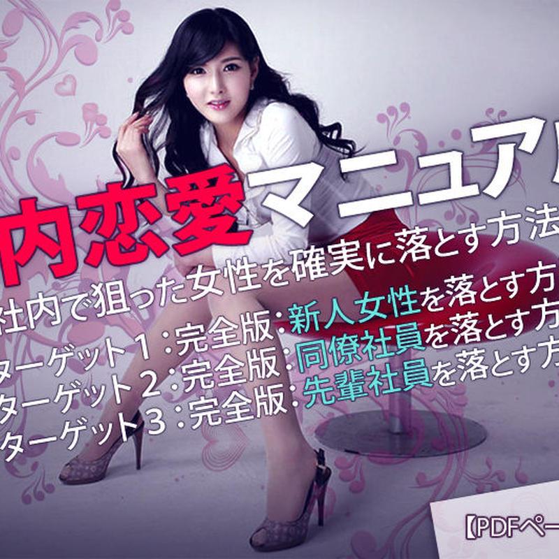 1003【社内恋愛マニュアル】〜社内で狙った女性を確実に落とす方法〜