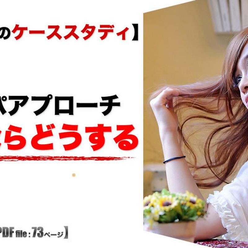 1306【岡田尚也のケーススタディ】 〜ナンパアプローチ、岡田ならどうする〜