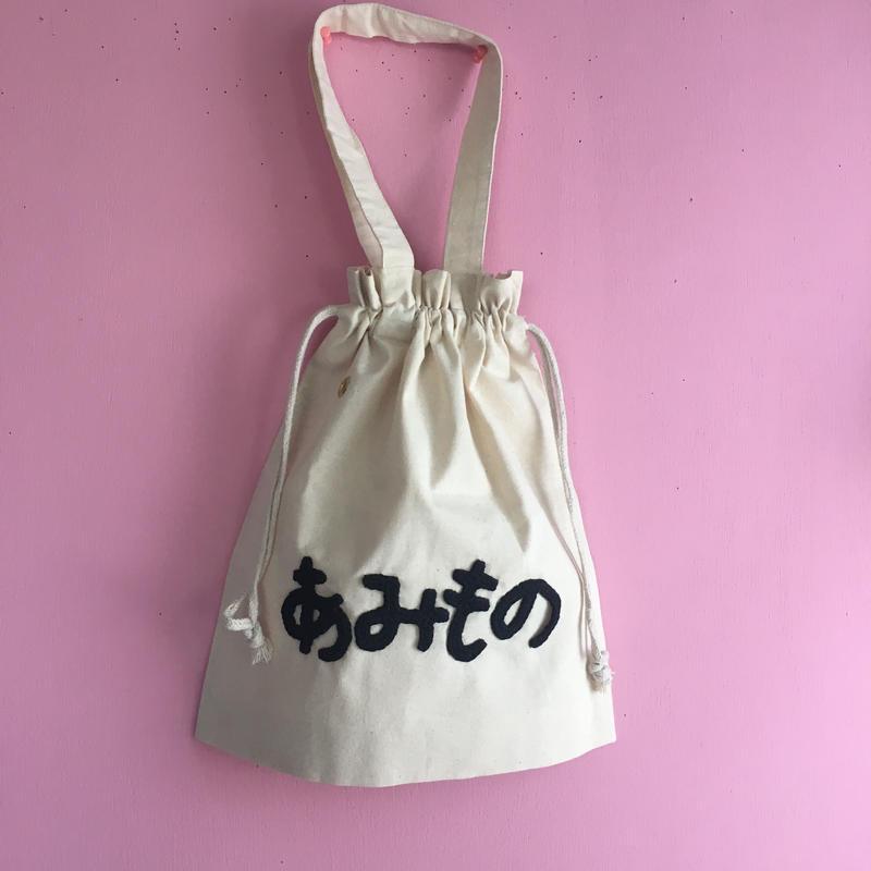 ●受注生産●moji-bag 『あみもの』