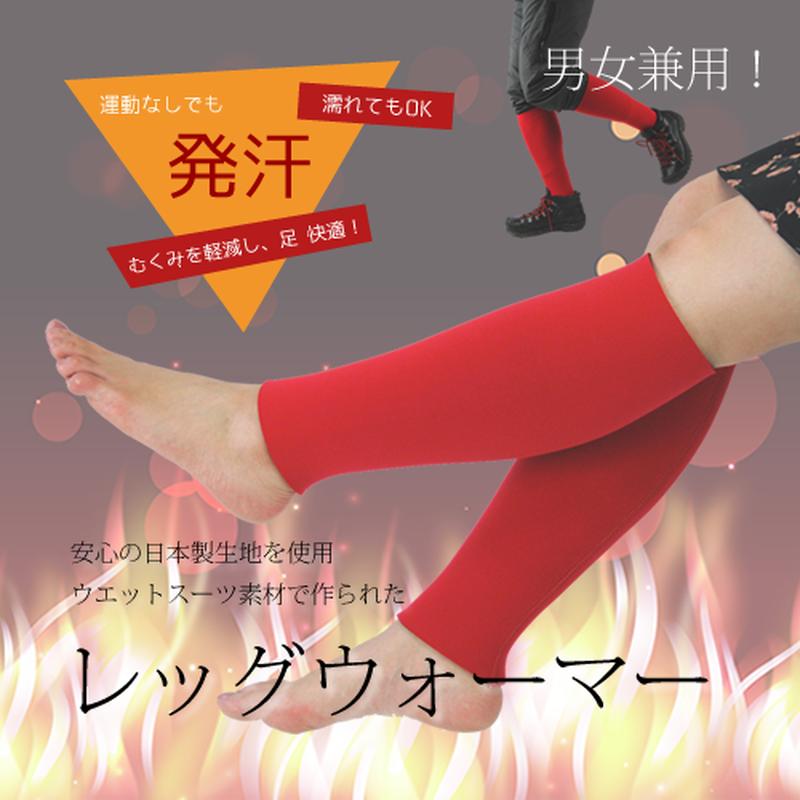【送料無料】高品質ウエットスーツ素材レッグウォーマー 発汗 むくみ 防寒