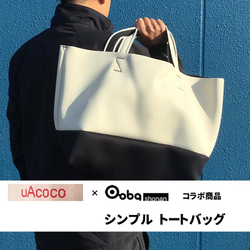 【送料無料】uAcoco & Ooba shonanトートバッグ大 ウエットスーツ素材バッグ