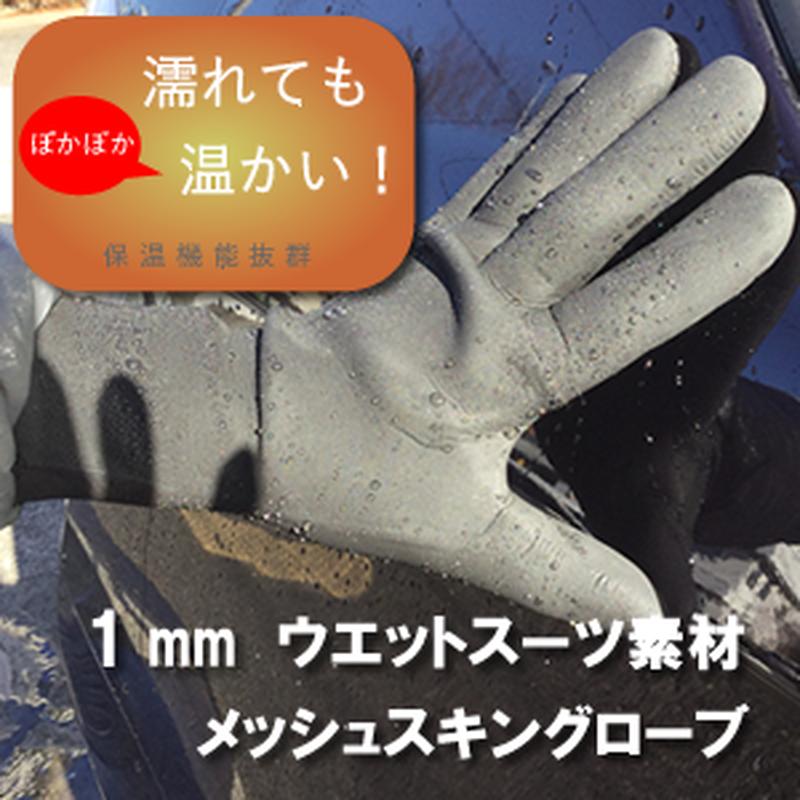 【送料無料】1mmウエットスーツ素材グローブ 作業用 洗車 アウトドア  通勤通学