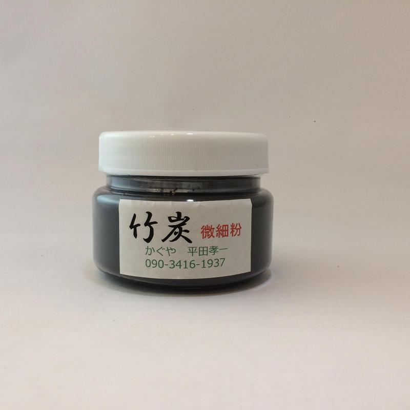 竹炭 微細粉 50g