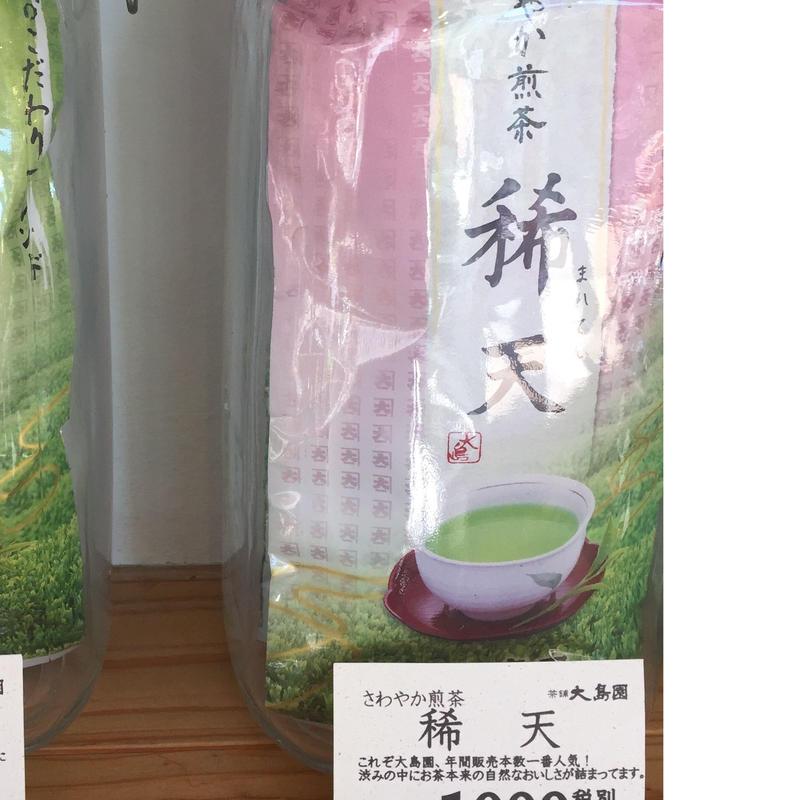 稀天 静岡茶100g