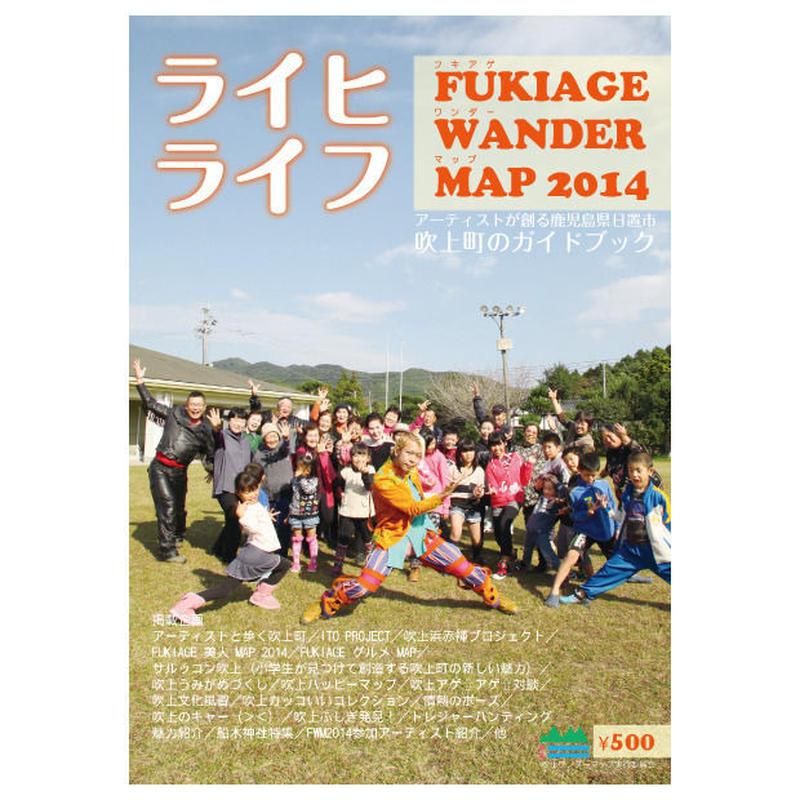 FUKIAGE WANDER MAP 2014