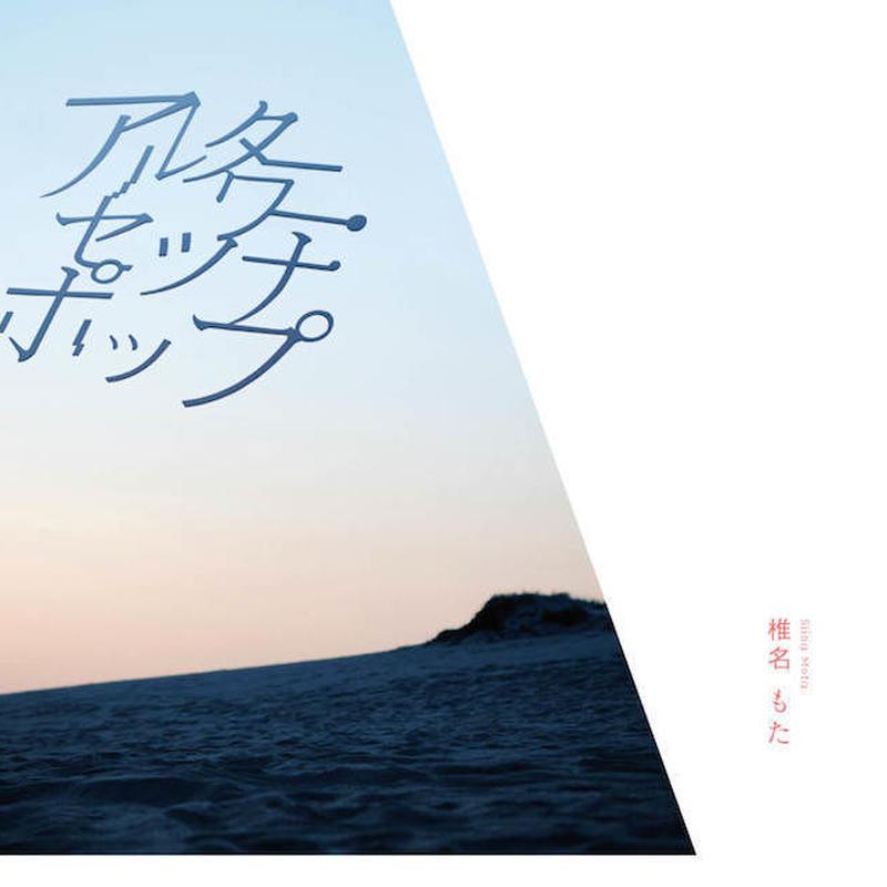 siinamota - Alterour Setsuna Pop(Limited Edition)