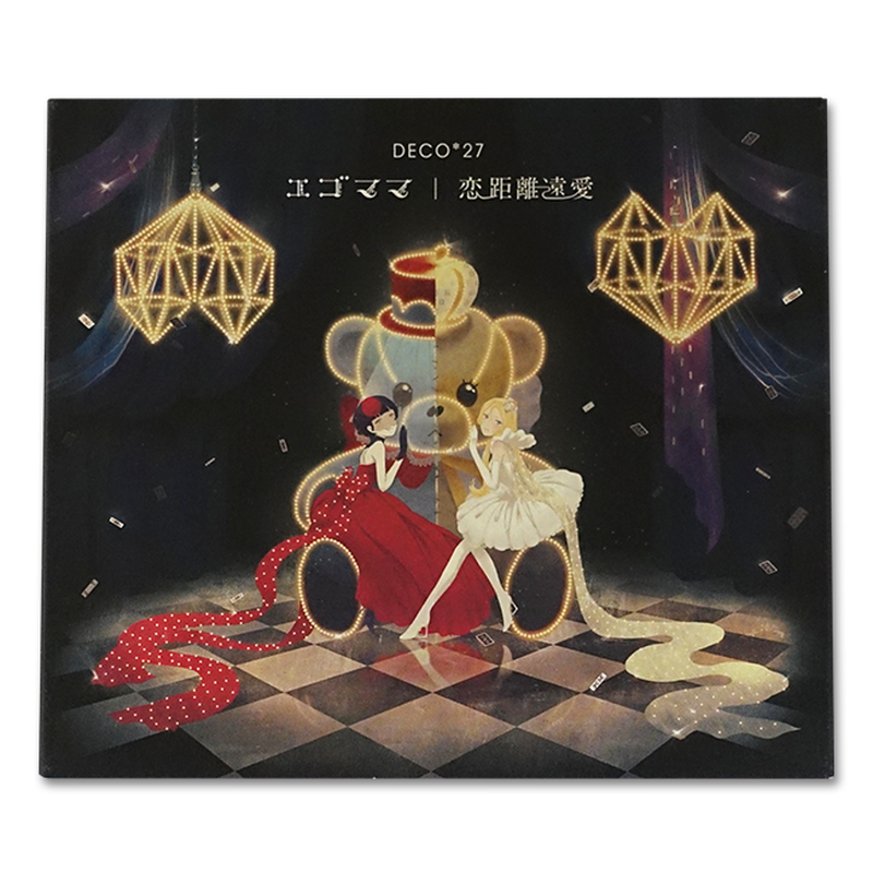 DECO*27 - Egomama / Love Distance Long Affair [CD,DVD]