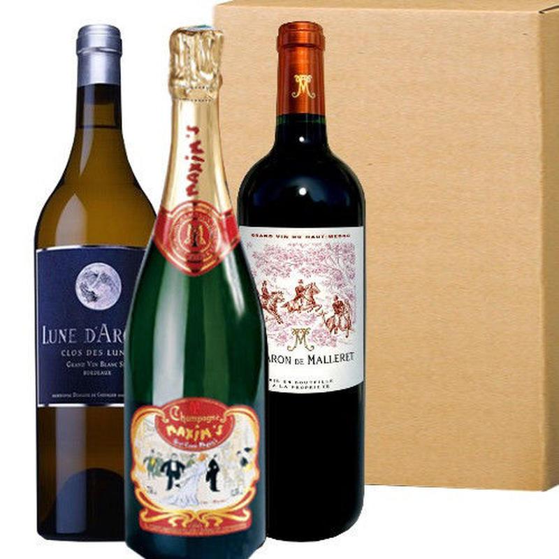 お中元 高級フランスワイン3本セット マキシム・ド・パリ シャンパン ボルドー 辛口 白ワイン グラン・ヴァン・ボルドー 赤ワイン 750ml×3本