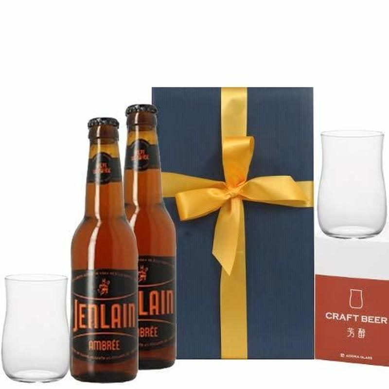 ビールとグラスのセット ギフト フランス 地ビール  ビール用グラス 2個 タンブラー ジャンラン アンバー 琥珀 330ml×2本 箱入り リボン包装 プレゼント 贈り物