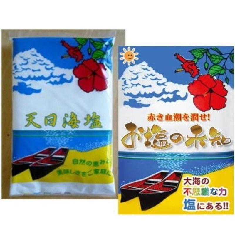本とお塩のセット 天日海塩750&お塩の未知(本)
