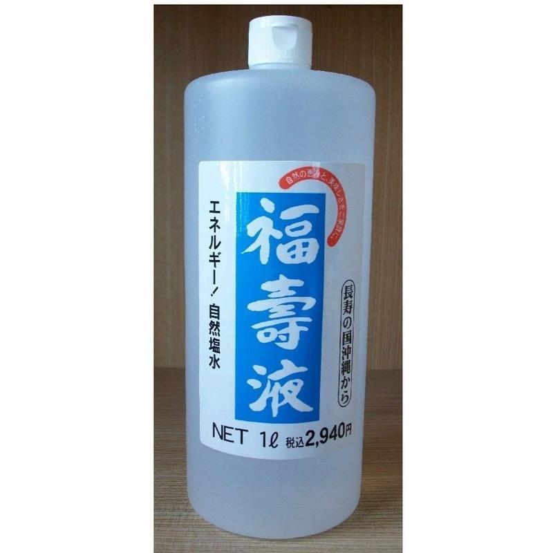飽和塩水 福壽液