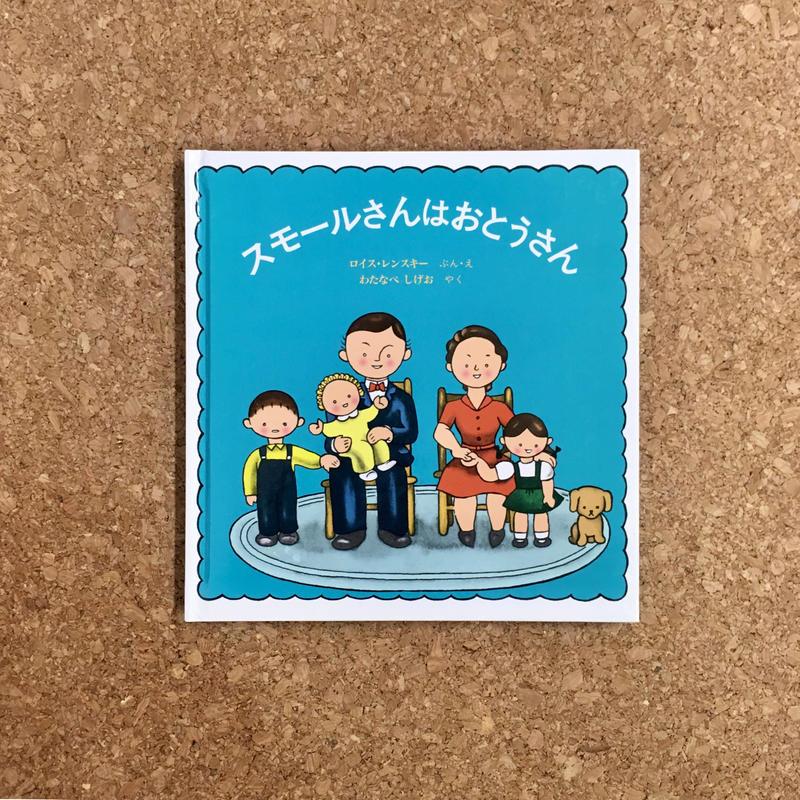 【中古絵本】『スモールさんはおとうさん』(カラー版)