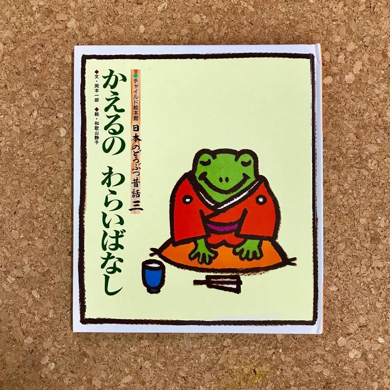 【中古絵本】『  チャイルド絵本館 日本のどうぶつ昔話三 かえるの わらいばなし 』