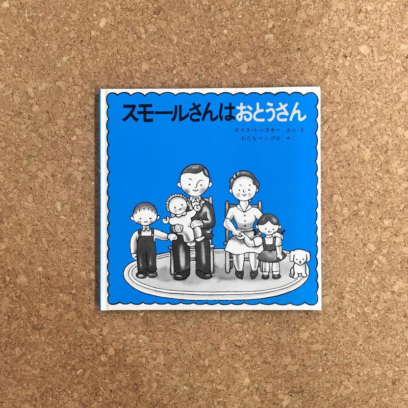 【中古絵本】『スモールさんはおとうさん』(2色刷版)