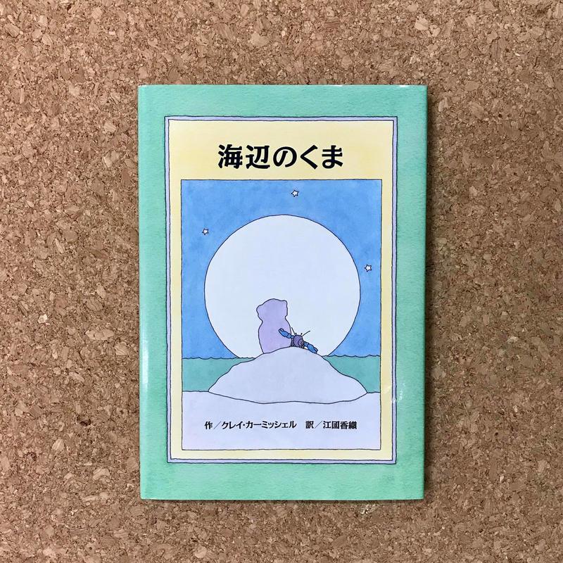 【中古絵本】『 海辺のくま』