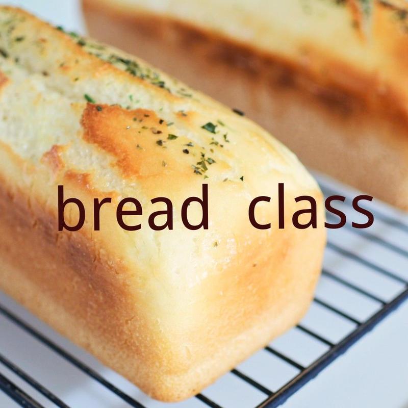 米粉パン基礎レッスン