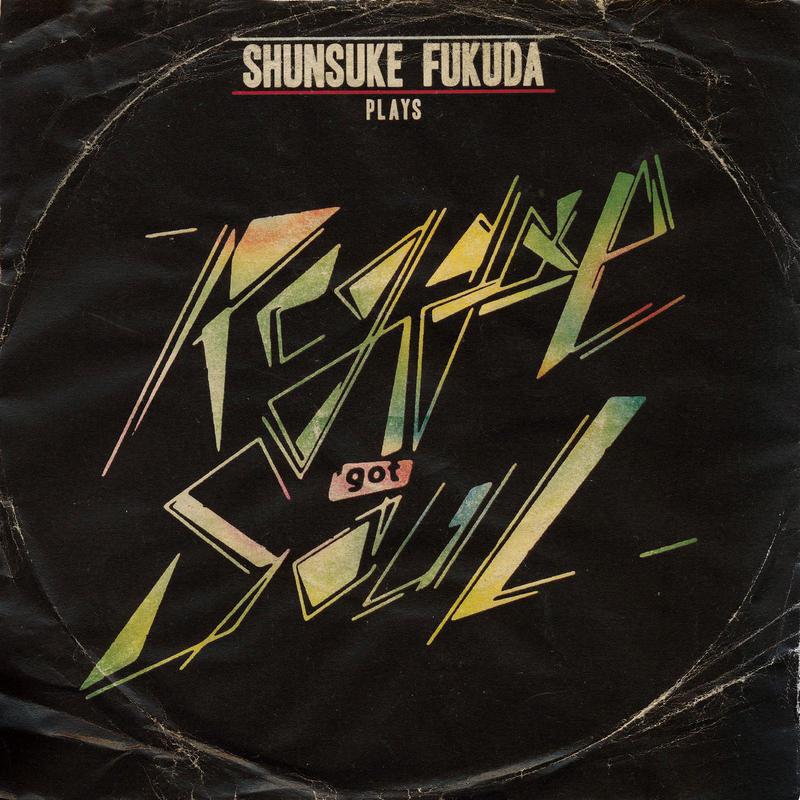 """【在庫僅少】福田俊介 """"Reggae Got Soul"""" MIX CD"""