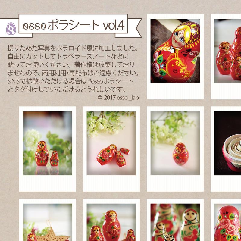【PDF】カットして手帳に貼るだけ*ossoポラシート vol.4【コラージュ素材】